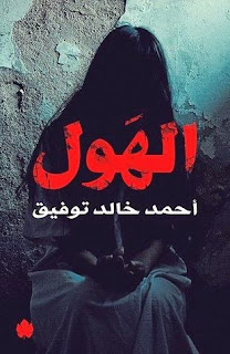 الهول، العراب،كتاب، الخوف، ما وراء الطبيعه، أحمد خالد توفيق