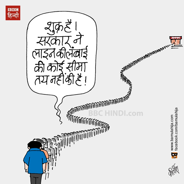 Rs 500 Ban, Rs 1000 Ban, demonetization, reserve bank of india, narendra modi cartoon, indian political cartoon, cartoons on politics, cartoonist kirtish bhatt, best indian cartoons