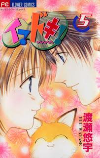 イマドキ! 第01-05巻 [Imadoki! vol 01-05]