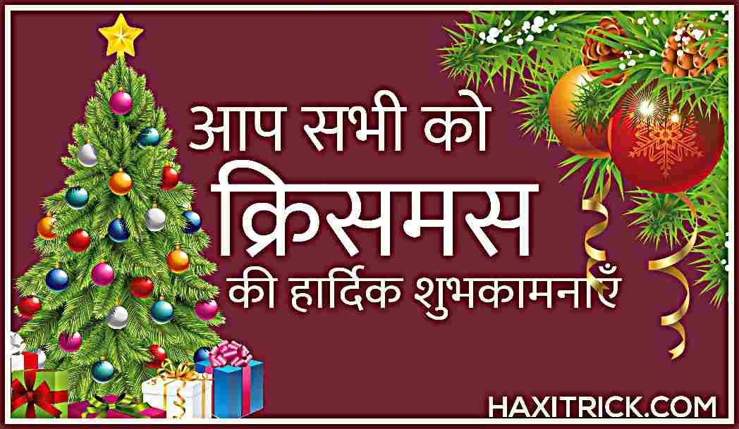 Christmas Ki Hardik Shubhkamnaye Greeting In Hindi Images Pics Download