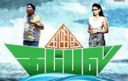 Kagitha Kappal 2016 Tamil Movie Watch Online