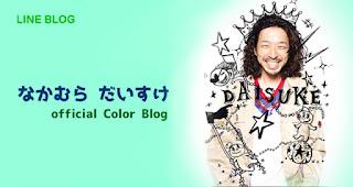 http://lineblog.me/daisukenakamura/