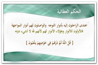 الحكمة ( 31 ) : اهتدى الراحلون إليه بأنوار التوجه والواصلون لهم أنوار المواجهة .