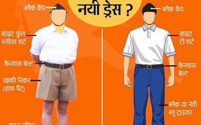 RSS old Uniform (left) and new uniform (right)