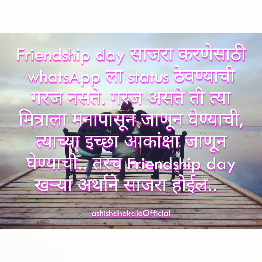 Friends Quotes Marathi Status Quotes About Life