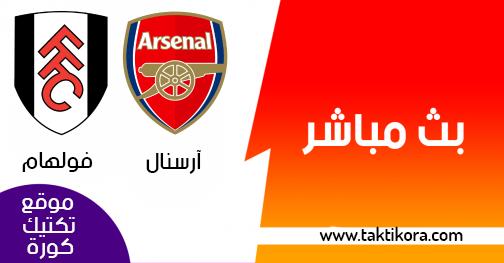 مشاهدة مباراة ارسنال وفولهام بث مباشر بتاريخ 01-01-2019 الدوري الانجليزي