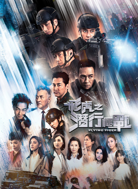 Flying Tiger Hong Kong cop drama 2018