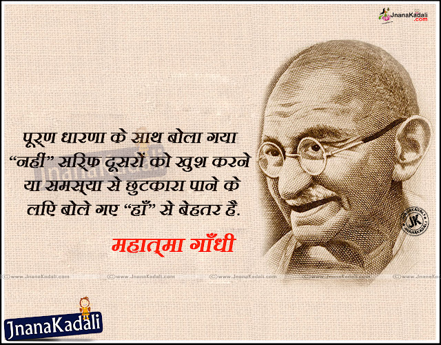 Mahatma Gandhi Inspiring Confidence Quotes and Hindi Shayari best mahatma gandhi anmol vachan sms
