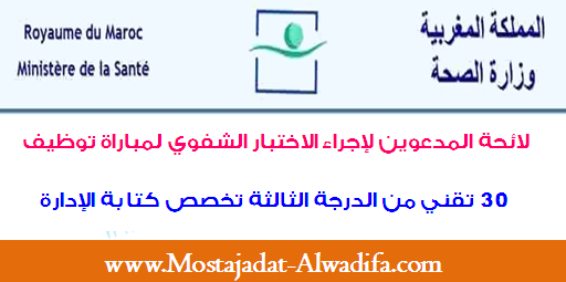وزارة الصحة لائحة المدعوين لإجراء الاختبار الشفوي لمباراة توظيف 30 تقني من الدرجة الثالثة تخصص كتابة الادارة