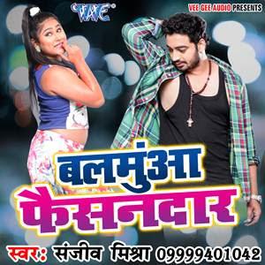 Balamua Faisandar - sanjeev Mishra Bhojpuri music album 2016