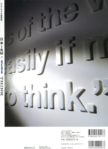 IBM :  Think by《AERA》