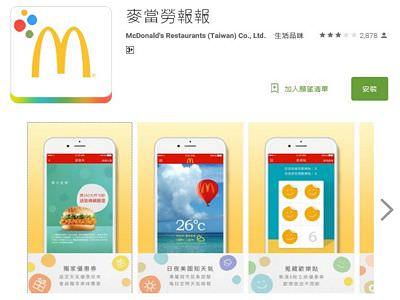 麥當勞報報app