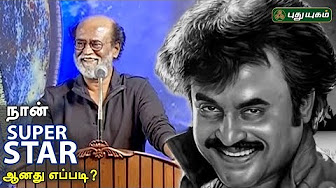 Rajinikanth Speech | Rajinikanth Fans Meet