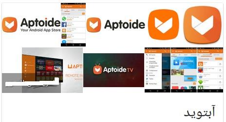 برنامج aptoide لتحميل التطبيقات المدفوعه مجاناً