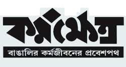 karmakshetra paper in bengali this week