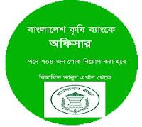 bkb officer job circular 2016