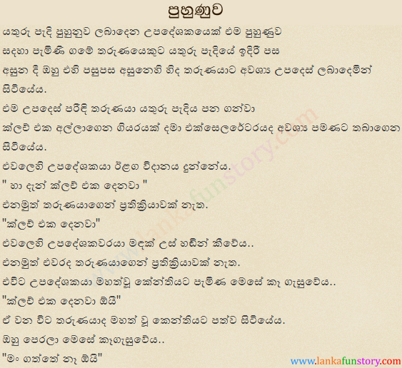 Sinhala Jokes-Training