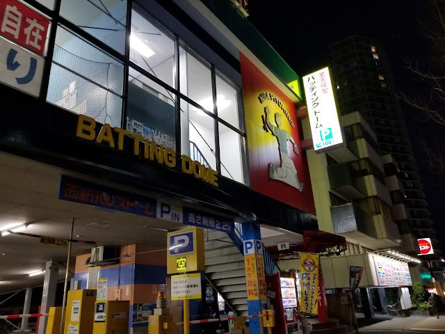 バッティングセンター西新パレスの入口の風景