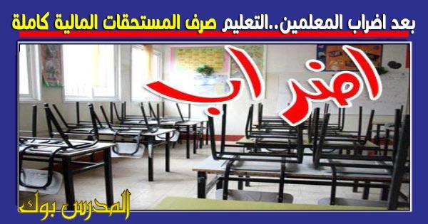 بعد اضراب المعلمين..التعليم صرف المستحقات المالية كاملة