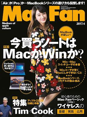 [雑誌] MacFan 2017-04月号 Raw Download