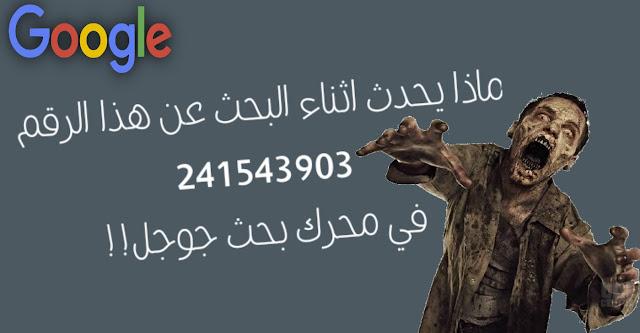 سر الرقم 241543903 على محرك بحث جوجل!!