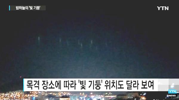 UFO News - Hundreds Of Glowing Pillars Over Korean City and MORE Korea%252C%2BMars%252C%2Btank%252C%2Barcheology%252C%2BGod%252C%2BNellis%2BAFB%252C%2BMoon%252C%2Bunidentified%2Bflying%2Bobject%252C%2Bspace%252C%2BUFO%252C%2BUFOs%252C%2Bsighting%252C%2Bsightings%252C%2Balien%252C%2Baliens%252C%2BFox%252C%2BNews%252C%2BCBS%252C%2BNBC%252C%2BABC%252C%2Btreasure%252C%2Bpirate%252C%2Bcraft%252C%2Bstation%252C%2Bnew%2BSTS%2B134%252C2