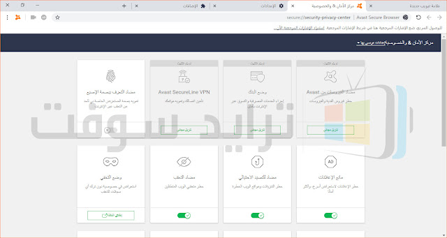 Download Avast Secure Browser Full