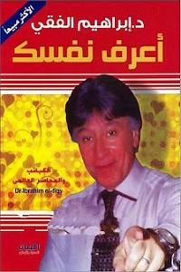 تحميل كتاب اعرف نفسك pdf - إبراهيم الفقي