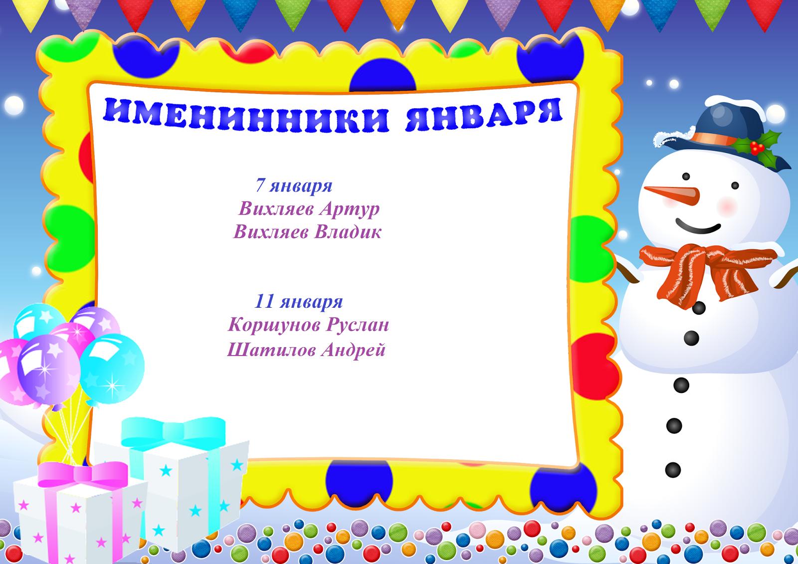 Объявление поздравления с днем рождения