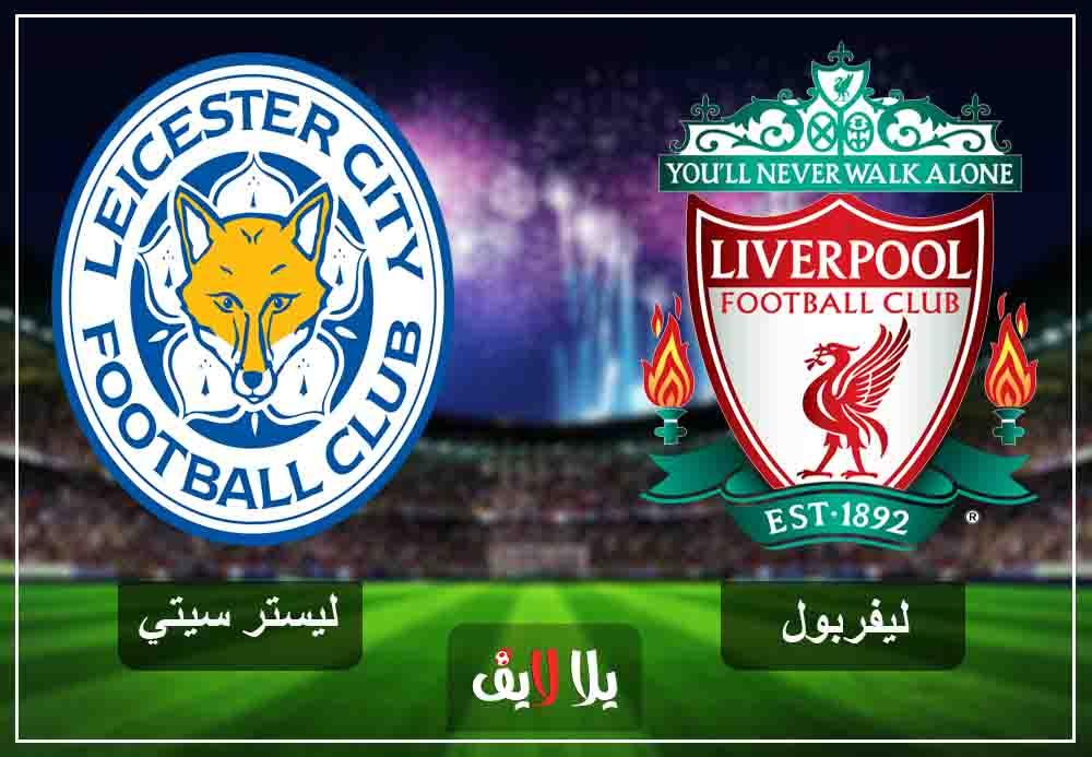 رابط اتش دي مشاهدة مباراة ليفربول وليستر سيتي بث مباشر اليوم 30-1-2019 في البريميرليج