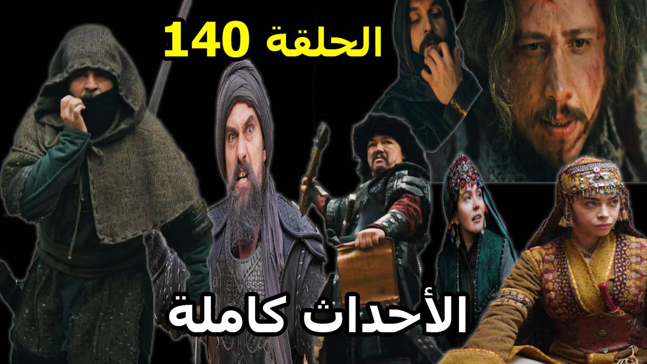الحلقة 140 كاملة