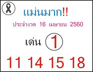 เลขเด่น  1  11 14  15  18
