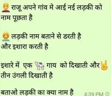 Raju gaav Me Ek Ladki Ka Naam Puch Raha Tha !