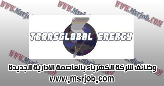 وظائف شركة الكهرباء بالعاصمة الادارية الجديدة 21 / 2 / 2017
