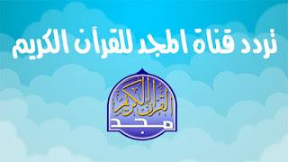 تردد قناة المجد للقرآن 2018 الجديد على النايل سات