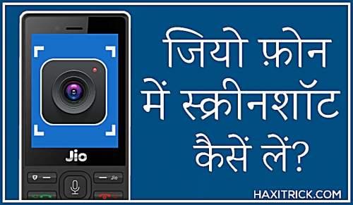 Jio Phone Mein Screenshot Kaise Le How to Take in Hindi 2020