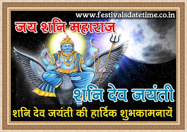 Shani Dev Jayanti Hindi Wallpaper Free Download No.C