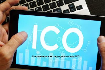 8 признаков как определить скам-ICO