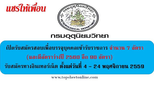 ข่าวด่วน!!กรมอุตุนิยมวิทยา เปิดรับสมัครสอบเพื่อบรรจุบุคคลเข้ารับราชการ จำนวน 7 อัตรา ตั้งแต่วันที่ 4 - 24 พฤศจิกายน 2559