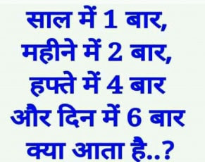 hindi paheliyan for whatsapp with answer