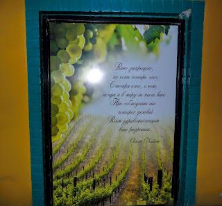 Бахмут. Завод шампанських вин. Вірші Омара Хайяма