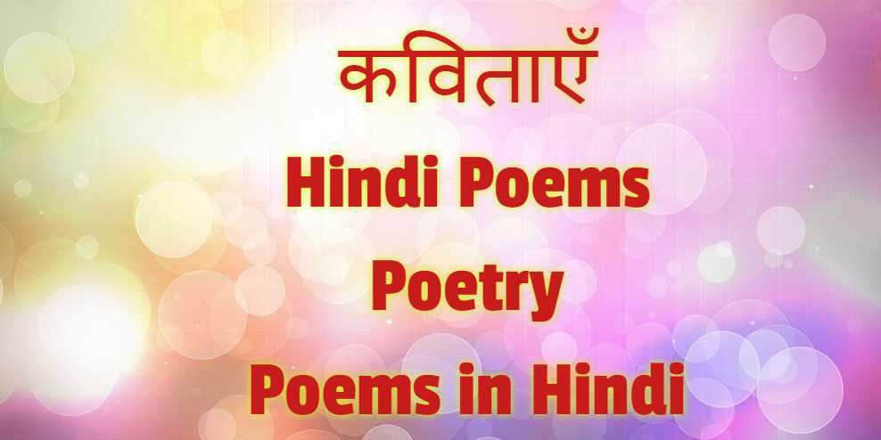 Kavitaye - Poems - In Hindi