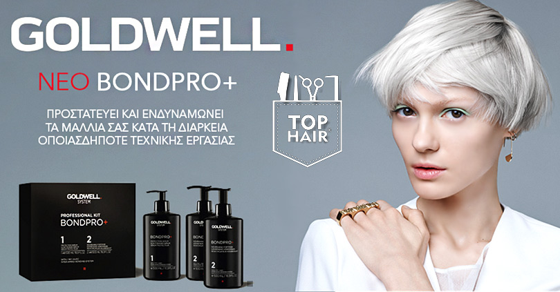 Top Hair - Exclusive Salon Είδη Κομμωτηρίου