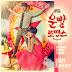 Kei (Lovelyz) - Lucky Romance OST Part.1