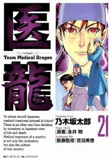 [永井明×乃木坂太郎] 醫龍Team Medical Dragon 第01-25巻