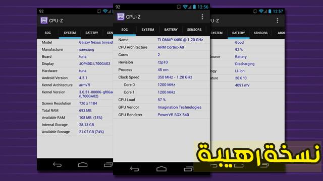 إليك النسخة المدفوعة من تطبيق CPU-Z Premium لمعرفة جميع مواصفات هاتفك بدقة
