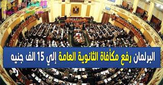 البرلمان رفع مكأفاة الثانوية العامة إلي 15 الف جنيه