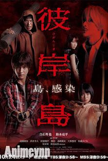 Higanjima -  2016 Poster