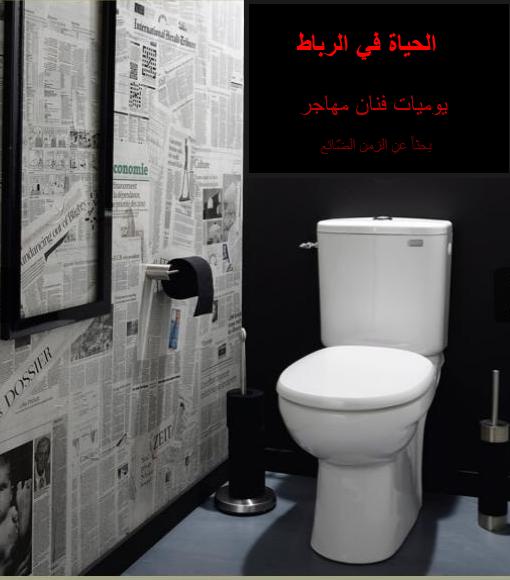 2b8d78324 الرحلة المرعبة | Sakali Abderrahman