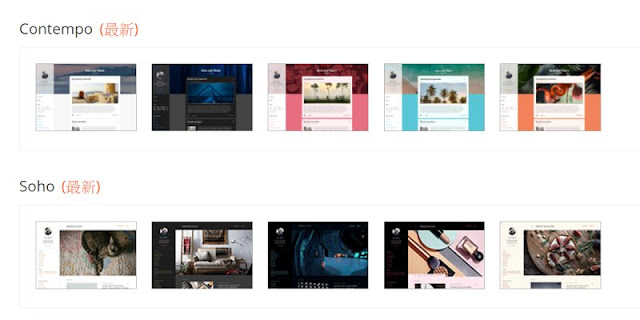 blogger-official-rwd-template-Blogger 推出全新自適應 RWD 官方範本及佈景主題,並支援行動裝置